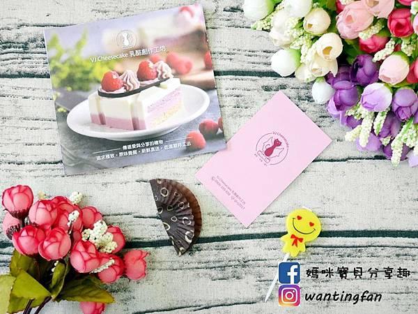 蛋糕界的起士萌主-VJ Cheesecake乳酪創作工坊 天然的乳酪蛋糕 使用天然頂級食材 附有特製不鏽鋼餐具 送給最愛的人一份最貼心的禮物 (22).JPG