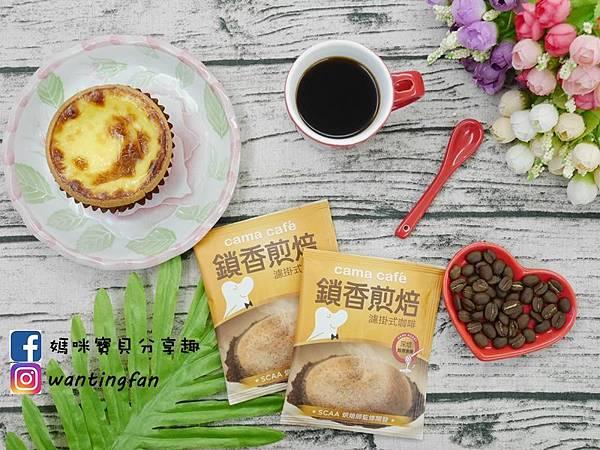 台灣必買【cama café 】鎖香煎焙濾掛式咖啡 國際評鑑 深焙醇厚焦糖 (12).JPG