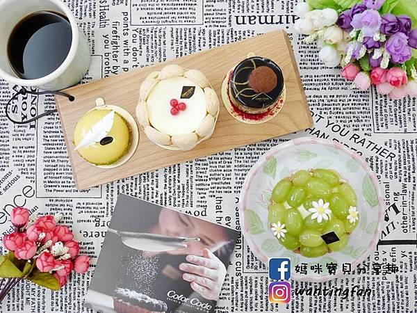 【東區甜點】Color C%5Code X 甜滋滋下午茶饗宴 精緻美味 讓人在家也能享受迷人的午茶時光 (8).JPG
