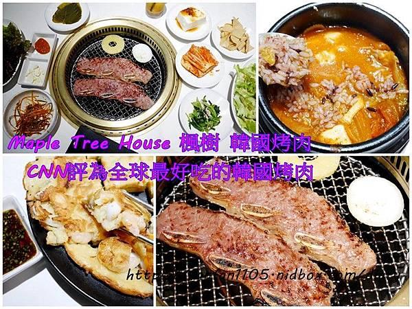 【信義區韓式烤肉】Maple Tree House 楓樹 韓國烤肉 CNN評為全球最好吃的韓式燒肉 (24).jpg