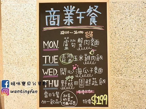 【南港車站美食】雲豪斯 WiNHOUSE 無國界創意料理 親子友善餐廳 (5).JPG