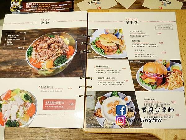 【南港車站美食】雲豪斯 WiNHOUSE 無國界創意料理 親子友善餐廳 (9).JPG