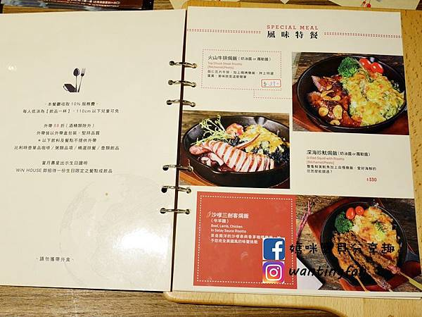 【南港車站美食】雲豪斯 WiNHOUSE 無國界創意料理 親子友善餐廳 (8).JPG
