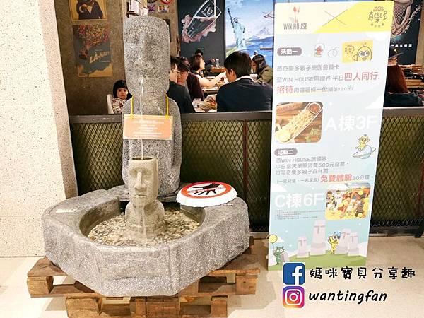 【南港車站美食】雲豪斯 WiNHOUSE 無國界創意料理 親子友善餐廳 (15).JPG