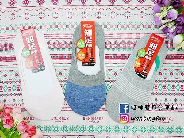 【蒂巴蕾】知足嚴選消臭抗菌隱形襪 讓我穿搭容易更舒適 (2).JPG