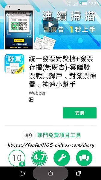 【統一發票對獎APP推薦】 統一發票對獎機+發票存摺 #發票對獎 #連續掃描 #電子載具 #手機條碼 #電子發票 #消費分析 (1).png