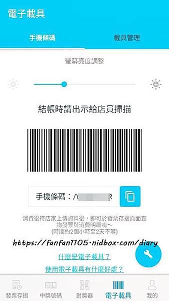 【統一發票對獎APP推薦】 統一發票對獎機+發票存摺 #發票對獎  #連續掃描  #電子載具  #手機條碼  #電子發票  #消費分析 (12).jpg