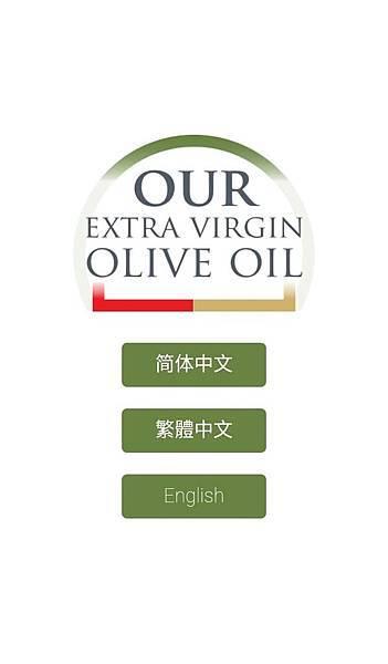 【橄欖油APP】太極計畫Our Olive Oil 歐盟注資贊助 讓我更了解如何選好油 (7).jpg