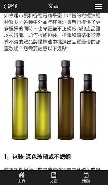 【橄欖油APP】太極計畫Our Olive Oil 歐盟注資贊助 讓我更了解如何選好油 (10).jpg