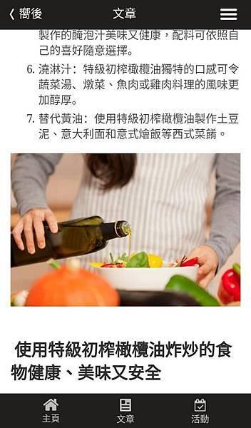 【橄欖油APP】太極計畫Our Olive Oil 歐盟注資贊助 讓我更了解如何選好油 (8).jpg