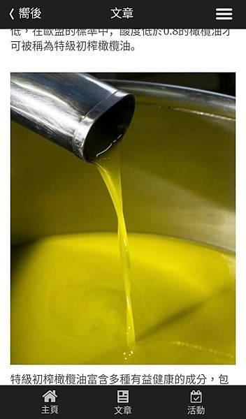【橄欖油APP】太極計畫Our Olive Oil 歐盟注資贊助 讓我更了解如何選好油 (11).jpg