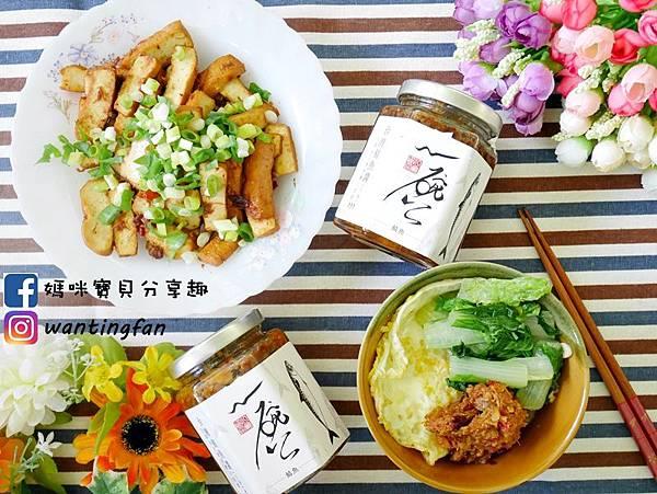 【手作鯖魚醬】一碗公 台灣鯖魚醬 #鯖魚醬 #拌飯 #拌麵 #一碗公 (8).JPG