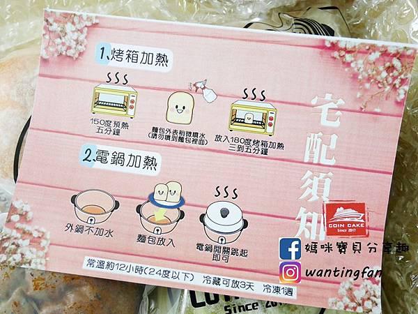 【宅配麵包蛋糕】Coin Cake貨幣蛋糕精緻手工麵包 #高雄貨幣蛋糕 #比特幣消費 #火龍果 #明太子麵包 #高鈣厚片 (4).JPG