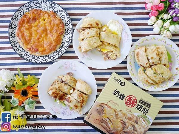 【柴米夫妻】奶香酥烙餅 #蛋餅 #燒餅 #宜蘭三星蔥 #早午餐 #點心 #宵夜 #野餐 #露營 (11).JPG