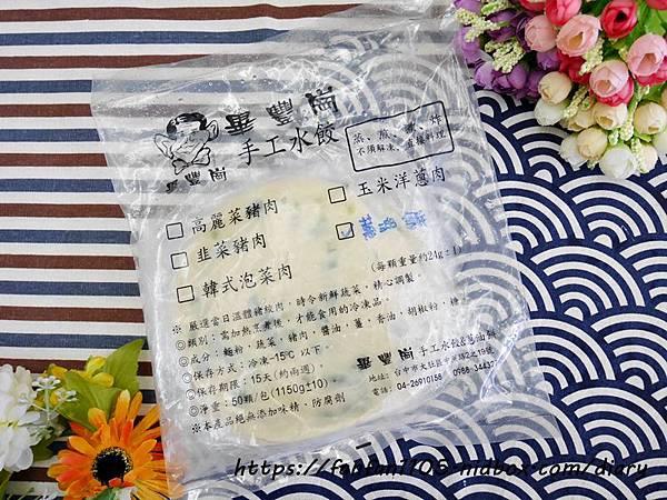 古早味美食【畢豐崗】 #手工水餃 #蔥油餅 #台中美食 #宅配美食 (4).JPG