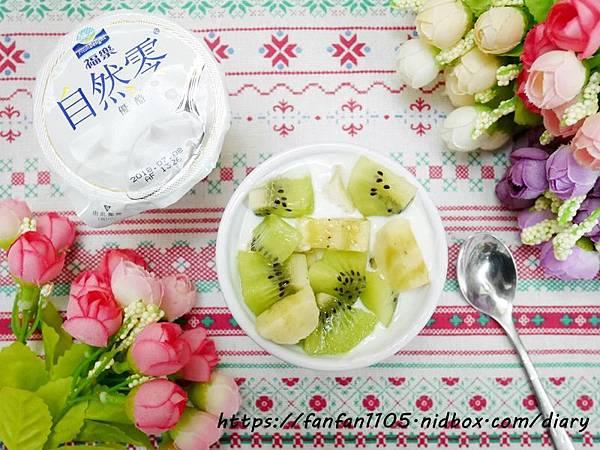 福樂自然零-無糖優酪 #福樂 #無糖優酪 #創意吃法 #無加糖 #輕食 #點心 #下午茶 (9).JPG
