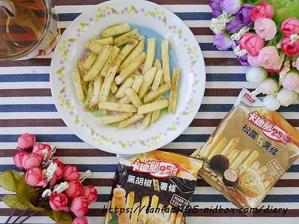 【聯華食品】比日本的還好吃~卡廸那95℃ 松露風味薯條%26;黑胡椒風味 (18).JPG