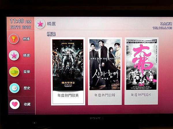 嘉德數位-JD-PRO雲寶盒 #電視盒 #追劇 #影音娛樂 #數位生活 (13).JPG