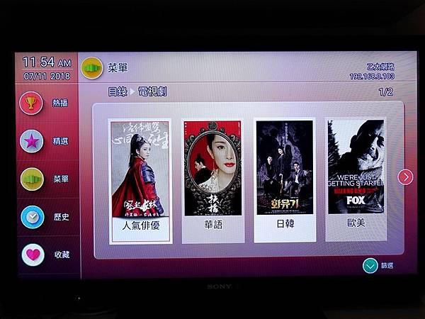 嘉德數位-JD-PRO雲寶盒 #電視盒 #追劇 #影音娛樂 #數位生活 (16).JPG