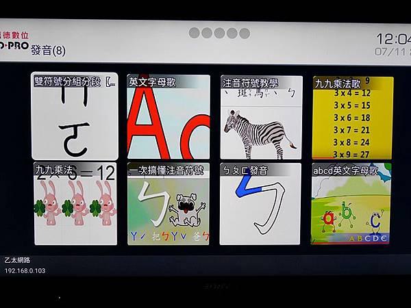 嘉德數位-JD-PRO雲寶盒 #電視盒 #追劇 #影音娛樂 #數位生活 (22).JPG