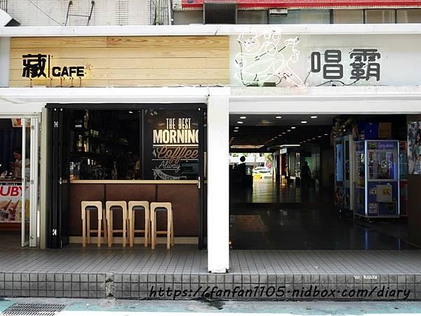 【東區咖啡】藏咖啡 #茶拿鐵 #熱壓吐司 #霜淇淋 #藏cafe #平價咖啡 (4).JPG
