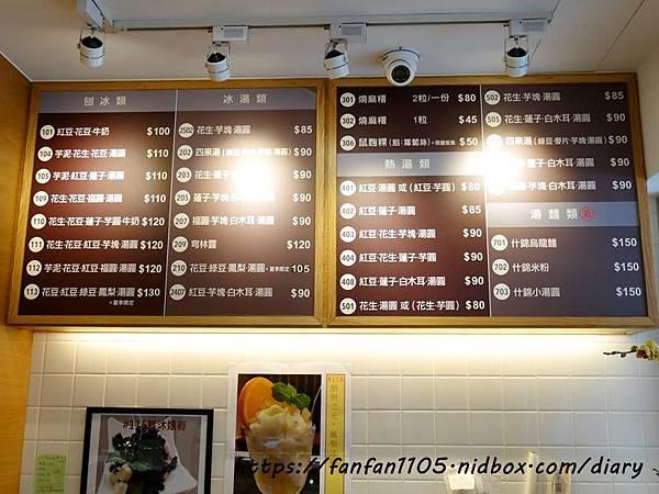 【台北美食】雙連圓仔湯 #甜點 #下午茶 #雙連站 #燒麻糬 #古早味刨冰 #養生 (9).JPG