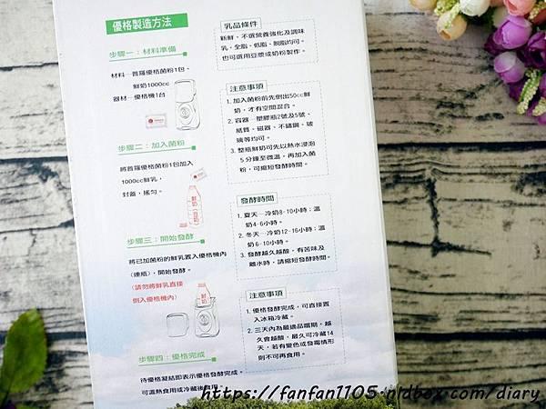 【Profamily普羅家族】普羅優格機 #優格製造機 #DIY優格 #普羅優菌 (5).JPG