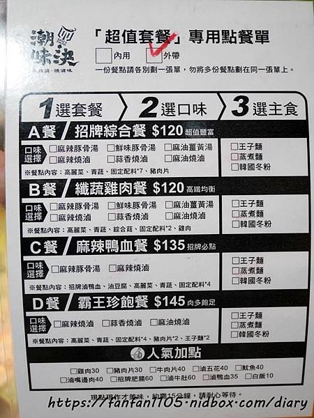 【台北美食】潮味決-天母德行東店 #麻辣燙 #燒滷味 #天母 (3).JPG