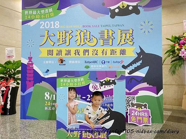 【童書推薦】Big Bad Wolf Books Taiwan-大野狼國際書展 #全館2-4折 #免門票 #24小時 #英文童書 #英文繪本 #英文繪本推薦 #英文繪本有聲書 #兒童外文書 #有聲書  (4).JPG