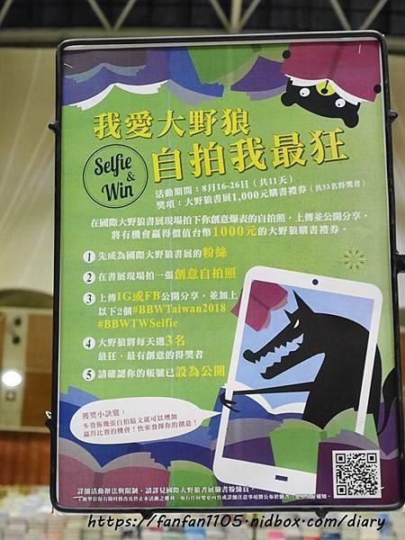 【童書推薦】Big Bad Wolf Books Taiwan-大野狼國際書展 #全館2-4折 #免門票 #24小時 #英文童書 #英文繪本 #英文繪本推薦 #英文繪本有聲書 #兒童外文書 #有聲書  (21).JPG