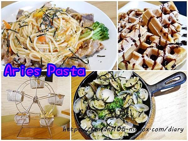 【中和美食】Aries Pasta #義大利麵 #燉飯 #排餐 #中和環球美食 #平價美食 #巷弄美食 #新北美食 #寵物友善餐廳 (24).jpg