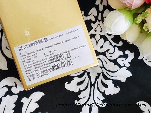 【胜之鑰】肌膚修護皂 #洗顏 #沐浴 #敏感肌適用 (1).JPG