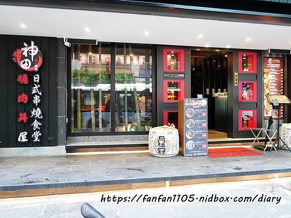 【內湖美食】神田日式串燒食堂 #神田 #神田丼飯 #居酒屋 #酒食串燒 #串燒 (12).JPG