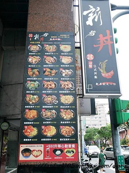 台北美食【新丼】21種創意丼飯組合,給人不一樣的心動體驗 #中山站 #丼飯 #日式丼飯 (4).JPG