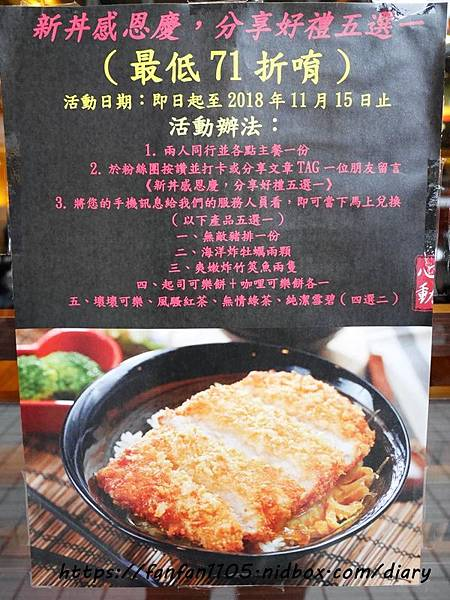 台北美食【新丼】21種創意丼飯組合,給人不一樣的心動體驗 #中山站 #丼飯 #日式丼飯 (7).JPG