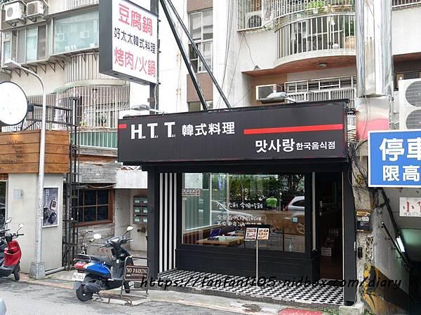 【東區美食】HTT好太太韓式料理 平價大份量 #韓式料理 #東區韓式料理 #正韓美食 #韓式煎餅 (1).JPG