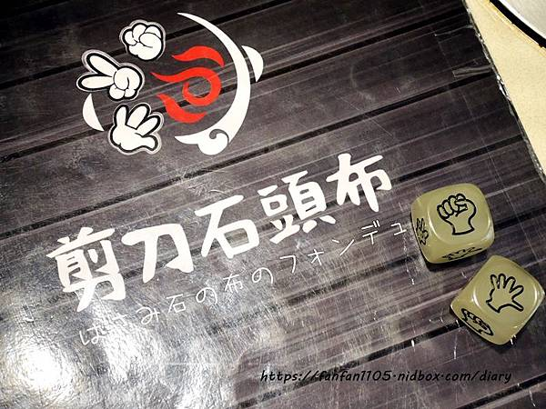 【三重美食】剪刀石頭布鍋物專賣店 #三重火鍋 #平價火鍋 #石頭火鍋 (4).JPG