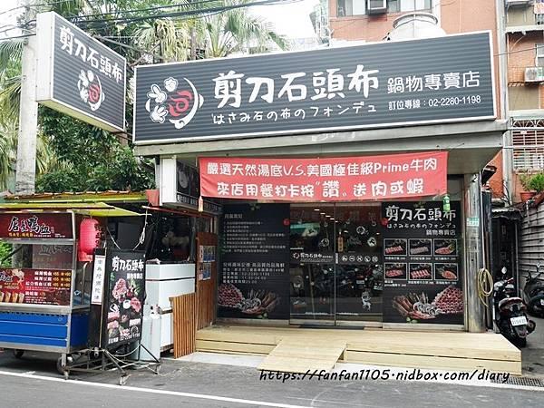 【三重美食】剪刀石頭布鍋物專賣店 #三重火鍋 #平價火鍋 #石頭火鍋 (2).JPG