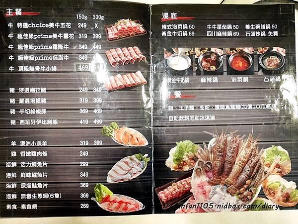 【三重美食】剪刀石頭布鍋物專賣店 #三重火鍋 #平價火鍋 #石頭火鍋 (6).JPG