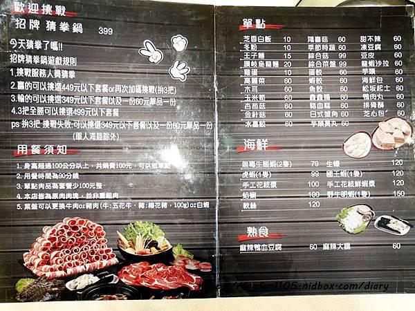 【三重美食】剪刀石頭布鍋物專賣店 #三重火鍋 #平價火鍋 #石頭火鍋 (7).JPG