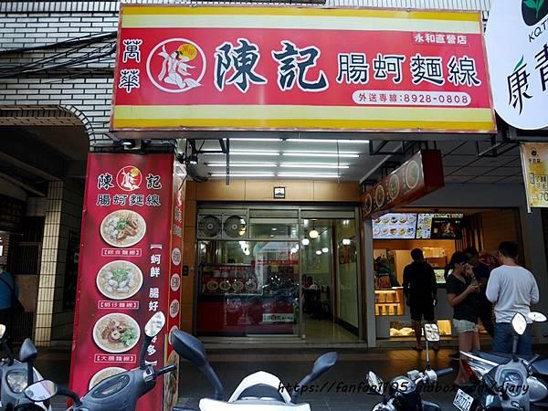 【永和美食】陳記腸蚵麵線(永和直營店) #麵線 #香腸 #古早味小吃 (1).JPG
