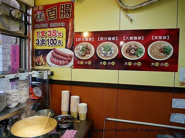 【永和美食】陳記腸蚵麵線(永和直營店) #麵線 #香腸 #古早味小吃 (2).JPG