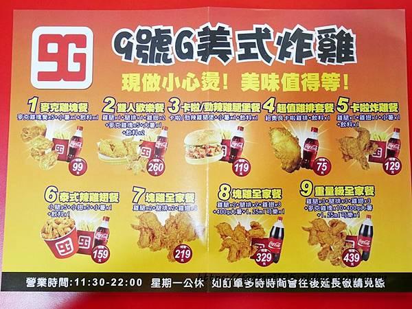 【新莊美食】9號G美式炸雞 #新莊美食 #新莊炸雞 #市場美食 #美式炸雞 (4).JPG