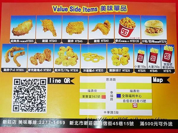 【新莊美食】9號G美式炸雞 #新莊美食 #新莊炸雞 #市場美食 #美式炸雞 (5).JPG