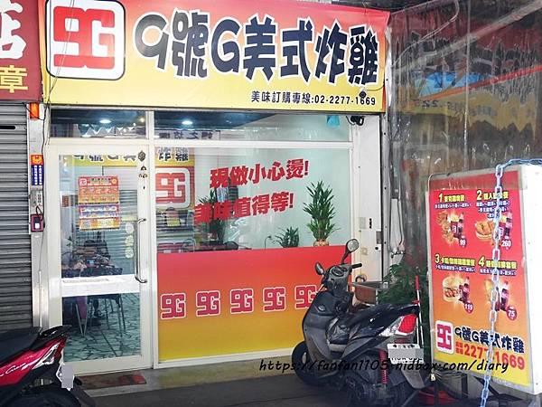 【新莊美食】9號G美式炸雞 #新莊美食 #新莊炸雞 #市場美食 #美式炸雞 (13).JPG