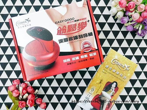 【Concern 康生】Easy gogo筋鬆樂第三代 無線智慧款 拔罐刮痧儀 (1).JPG