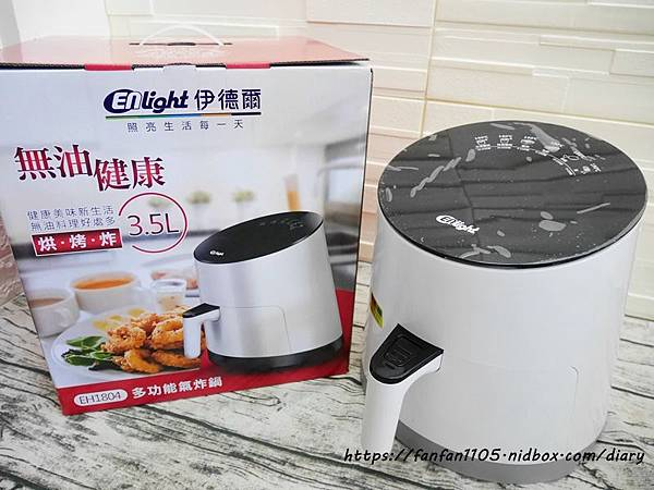 【ENLight伊德爾】3.5L液晶觸控健康氣炸鍋 (EH1804) #零廚藝料理 #氣炸鍋食譜 (14).JPG