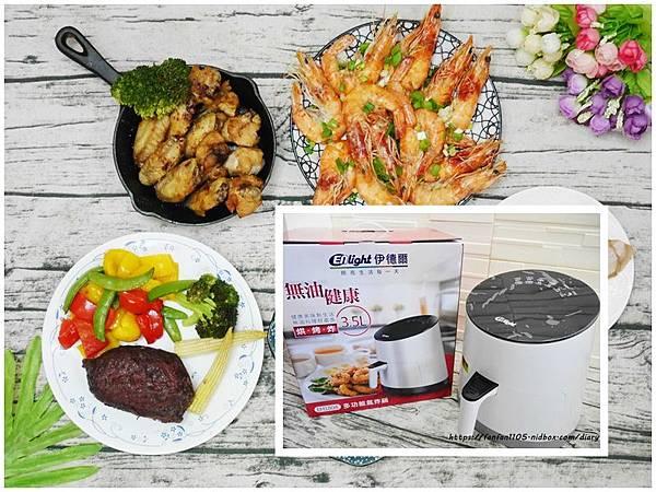 【ENLight伊德爾】3.5L液晶觸控健康氣炸鍋 (EH1804) #零廚藝料理 #氣炸鍋食譜 (44).jpg