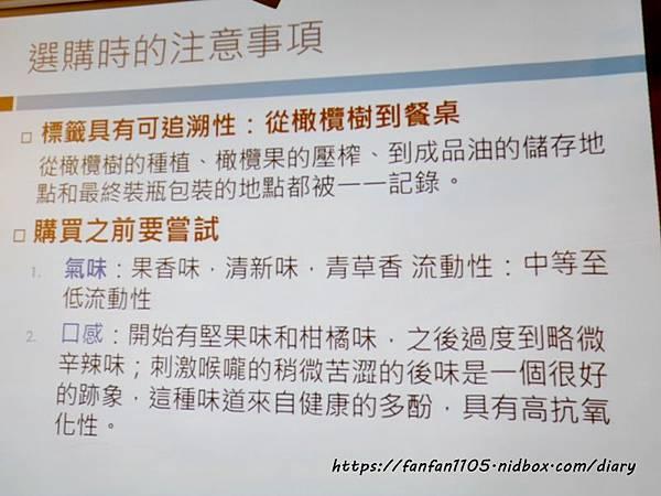 【太極計畫】品油課 #美威鮭魚廚藝教室 #橄欖油料理 (19).JPG