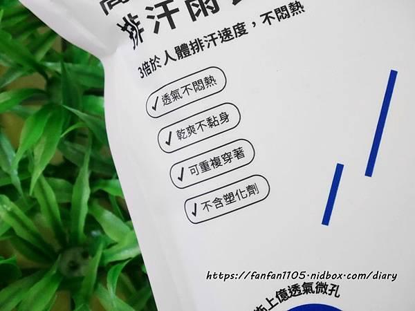 USii高透氣排汗雨衣 #3倍於人體排汗速度 #好攜帶 #輕薄 #乾爽 #不黏身 (4).JPG